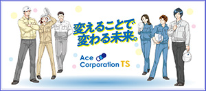 トラブルの未然対処率No1 滋賀県の派遣会社 エースコーポレーション株式会社